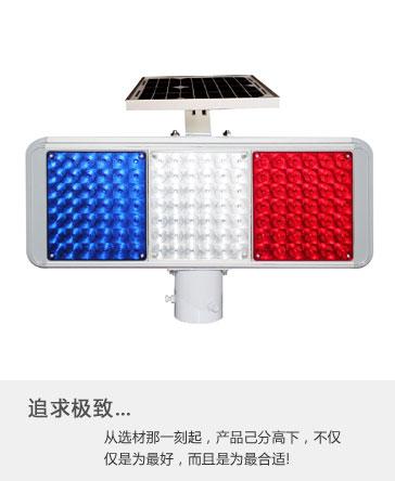 太阳能爆闪灯(3格单、双面)