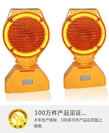 太阳能交通路障灯