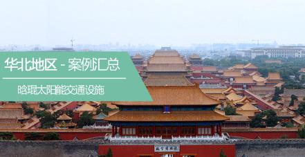 晗琨太阳能交通产品,华北地区客户的绝佳选择