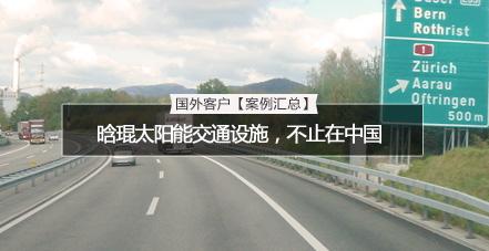 """国外客户为何都""""钟情""""于晗琨太阳能交通设施?"""