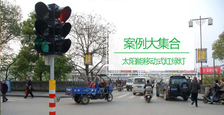 """【案例汇总】太阳能移动式红绿灯,晗琨品质""""当仁不让"""""""