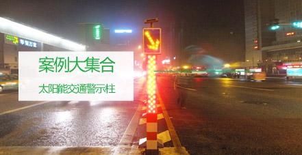【案例汇总】晗琨太阳能交通警示柱,让交通更安全!