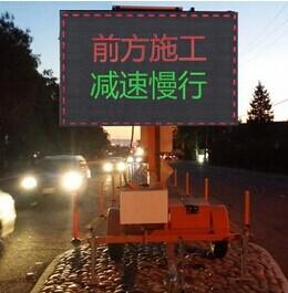 晗琨专业生产太阳能LED显示屏车