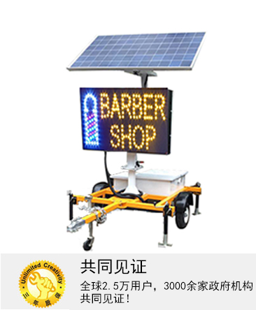 牵引式太阳能LED交通信息显示屏