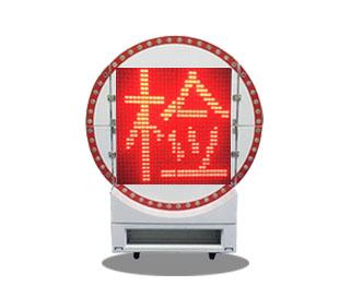 圆形便携式LED折叠显示屏