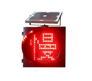 太阳能黄闪灯系列操作说明书