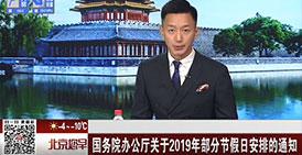 """恭喜中国人民,喜提4天加长版""""五一假""""!"""