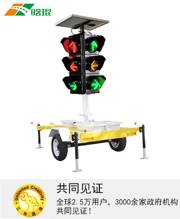 牵引式三灯四面信号红绿灯