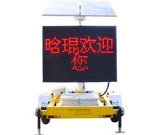 太阳能双色信息情报板