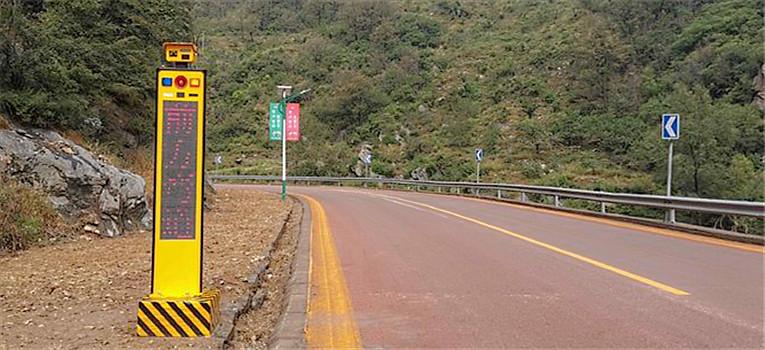 道路安全预警系统
