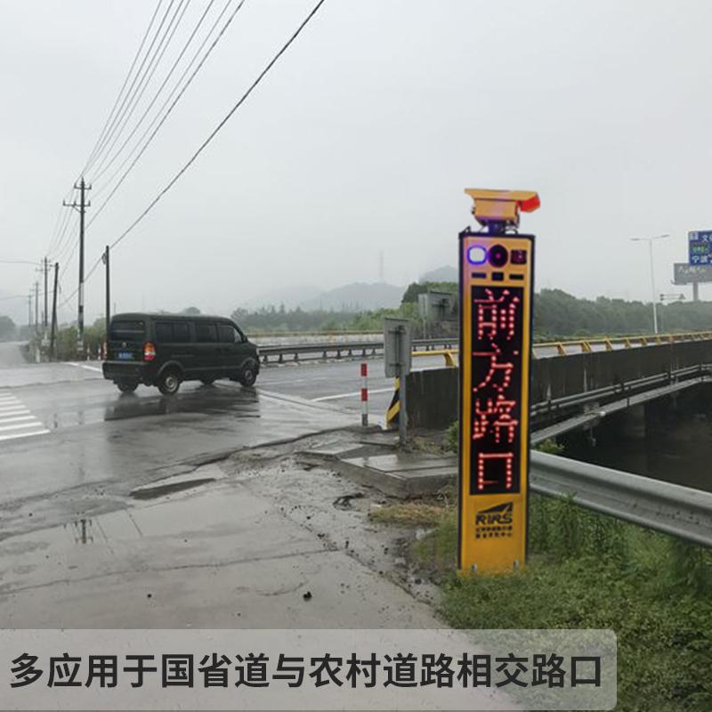 弯道-路口预警安全系统