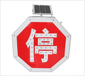 太阳能交通标志牌(多变形)